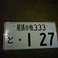 最新日本車牌雜學跟小密秘(3)