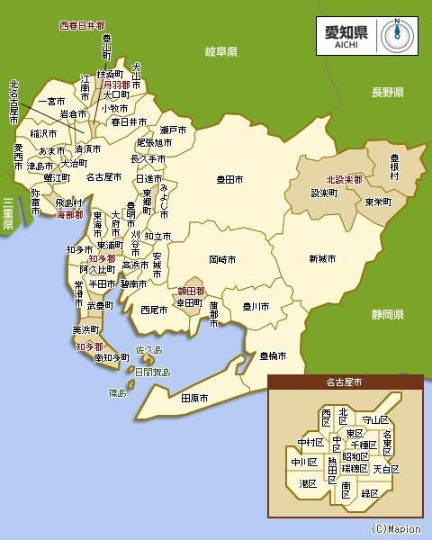 愛知縣地名由來(1)