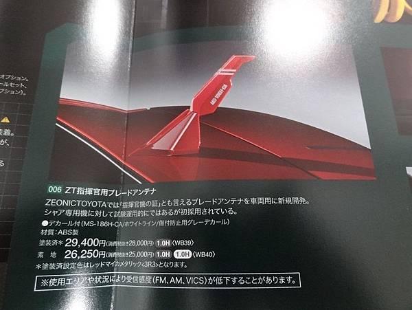 汽車型錄-超屌的夏亞專用TOYOTA AURIS(10)