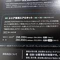 汽車型錄-超屌的夏亞專用TOYOTA AURIS(13)