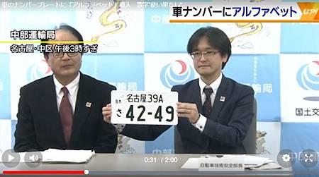 日本車牌今年開始導入使用羅馬字 (1)