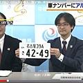 日本車牌今年開始導入羅馬字母 (1)