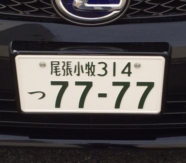 日本車牌今年開始導入使用羅馬字 (6)