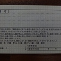 簡單講解日本的汽機車駕照(2)
