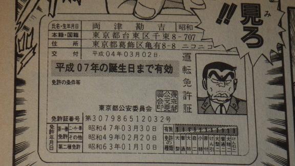 簡單講解日本的汽機車駕照(8)