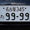 簡單講解日本人對於車牌號碼的偏好(3).jpg