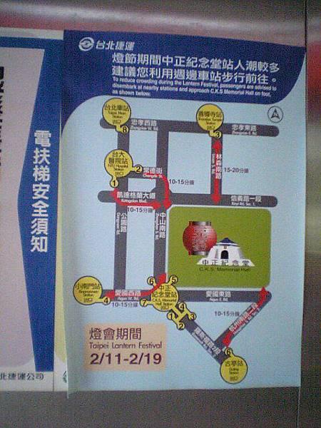 台北燈會人潮疏散路線圖