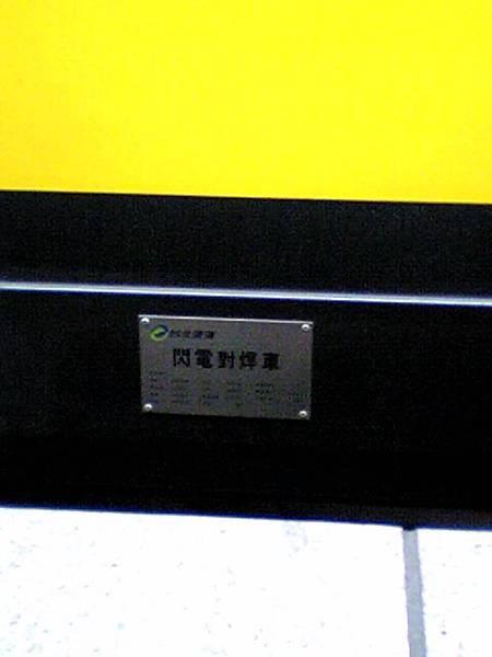 20060414捷運古亭站-4