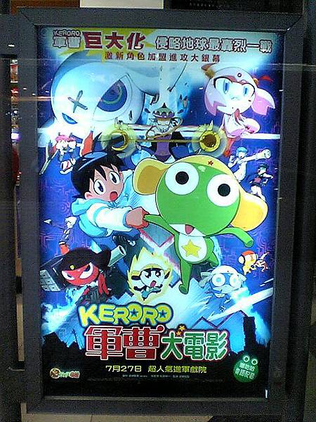2006HK-KeroroMovie