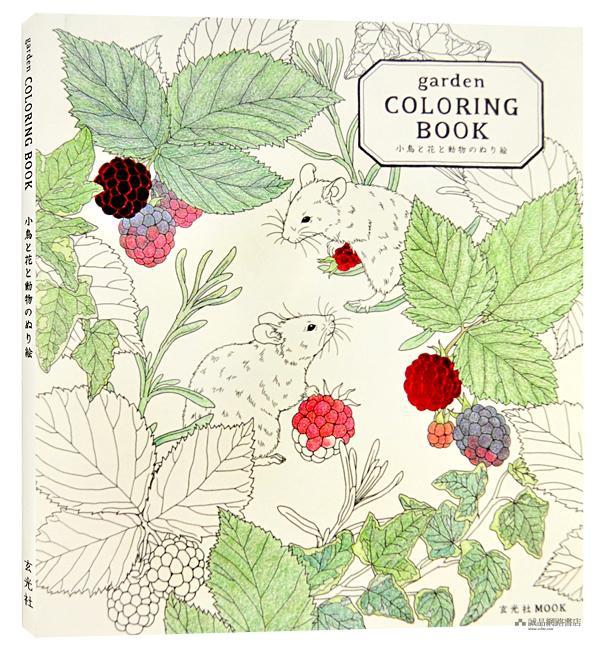 Garden Coloring Book.jpg