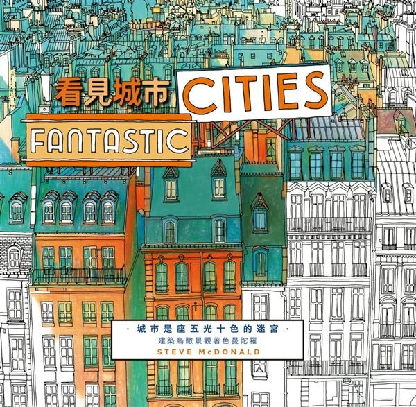 看見城市.jpg