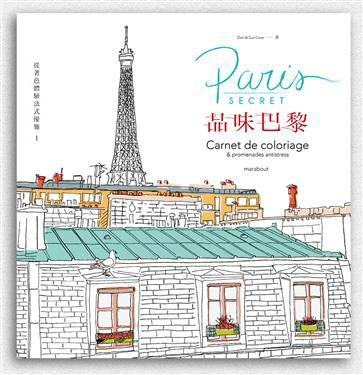 品味巴黎.jpg