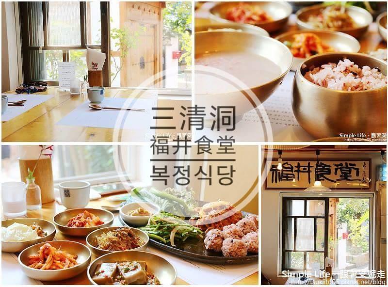 【首爾自由行】安國站|三清洞。福井食堂 복정식당~提倡自然無化學調味料的韓定食料理