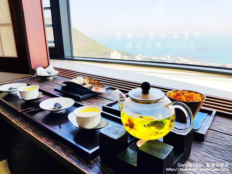 【釜山.青沙浦】非非非堂 비비비당。韓式茶坊.來青沙浦看海品茶吧 含交通方式