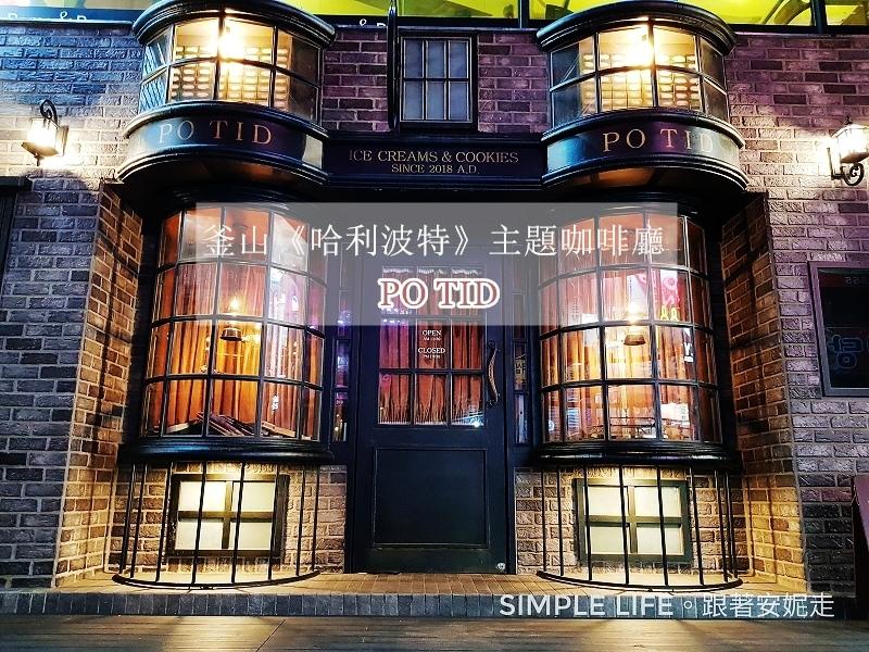 【釜山.咖啡廳】PO TID 哈利波特主題咖啡廳.釜山最新人氣打卡咖啡廳!