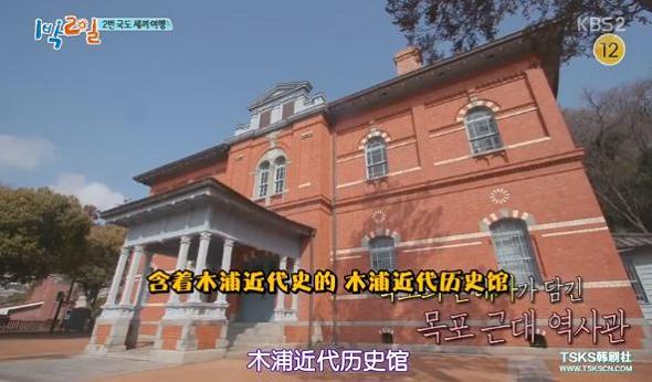 2天一夜-木浦-近代歷史館.jpg