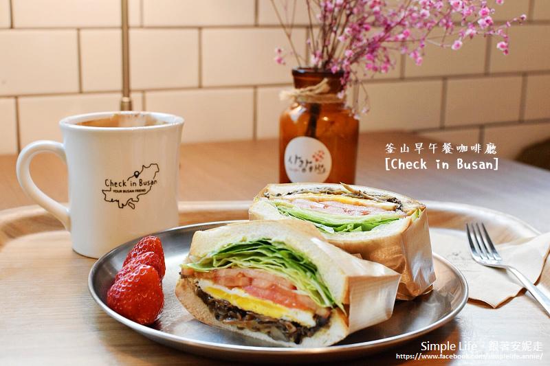 【釜山.咖啡廳】南浦站|Check in Busan 咖啡廳。紅眼班機到釜山的早餐好選擇