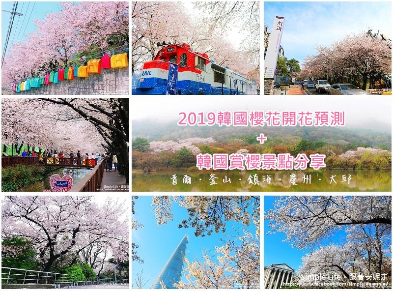 2019賞櫻景點-1.jpg