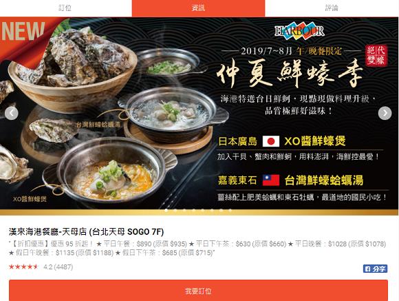 漢來海港餐廳-天母店.PNG