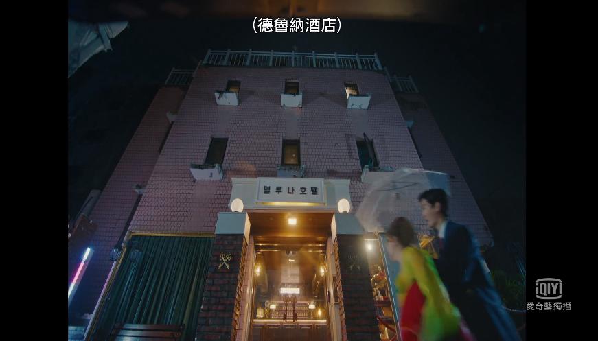 德魯納酒店-EP11-3.PNG