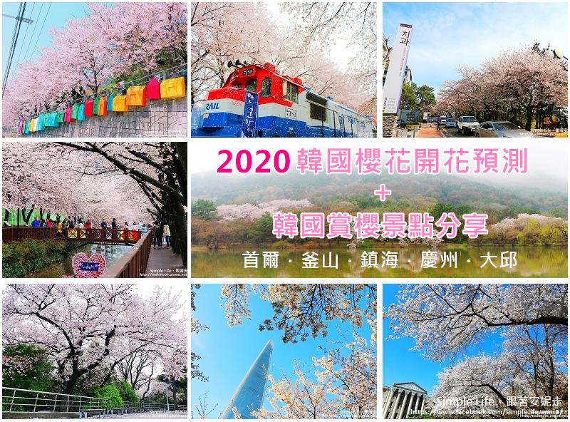 2020賞櫻景點.jpg