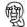 表情符號 (21)