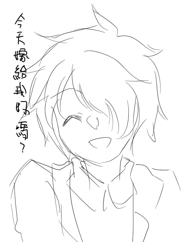 倉間【今天嫁給我好嗎】