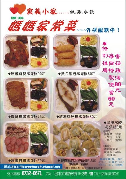 食美-991108.jpg
