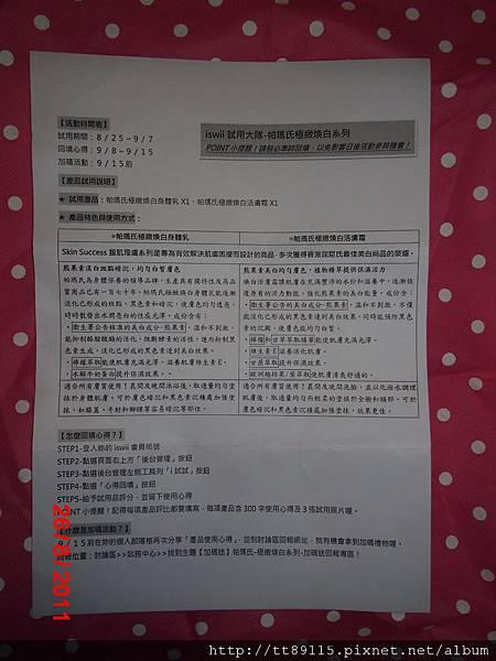 CIMG4245.jpg