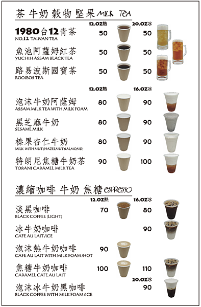 4茶飲咖啡.png