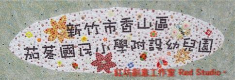茄苳幼兒園馬賽克--102.11