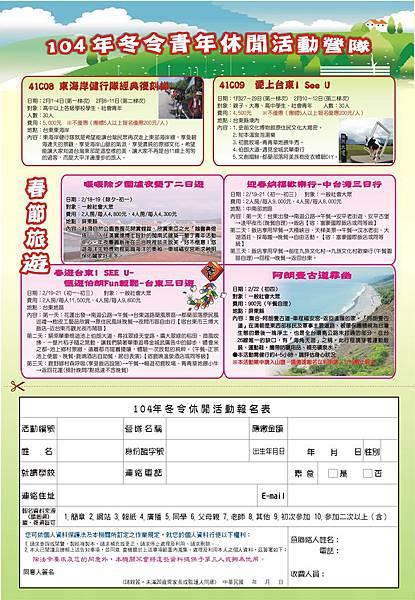 104冬令簡章C12102