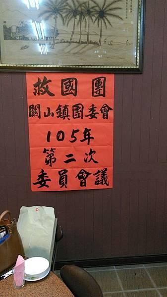 關山鎮團委會第二次委員會1050601_2502.jpg