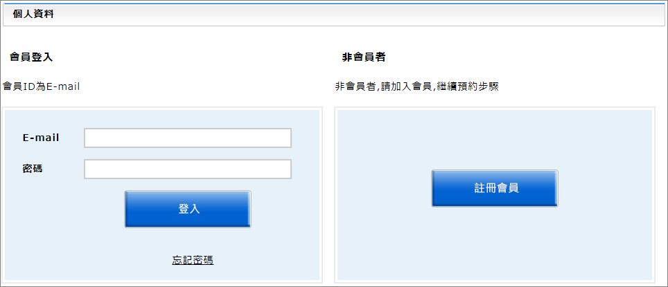 Global wifi 註冊