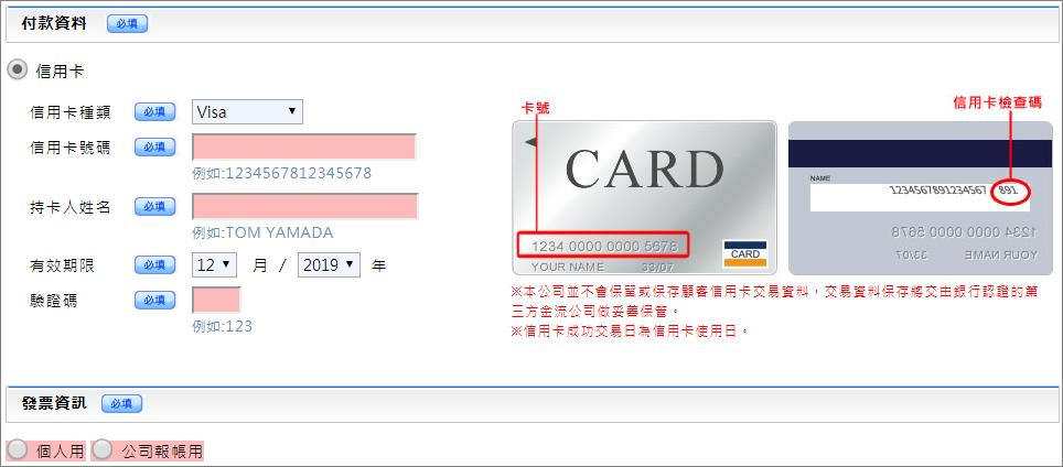 Global wifi付款