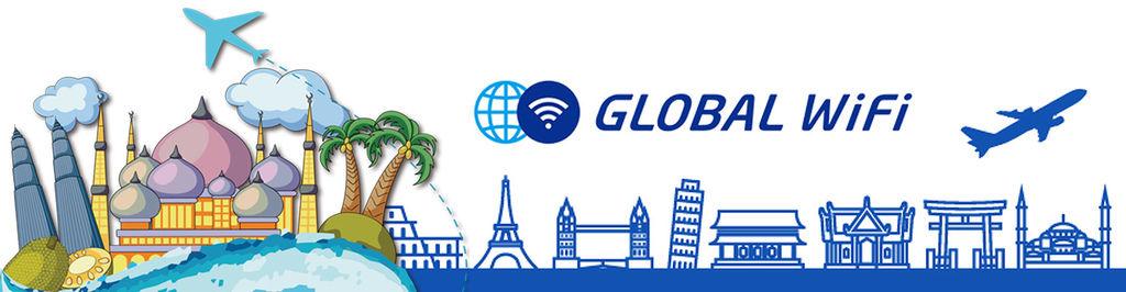 Global Wifi; global wifi國外上網;global wifi分享器; 國外上網 推薦; wifi分享器 便宜