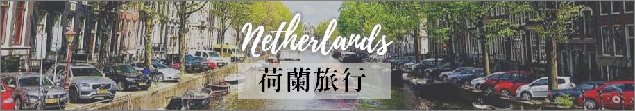荷蘭自助旅行; 荷蘭文章; 荷蘭自由行; 阿姆斯特丹自由行; 荷蘭景點