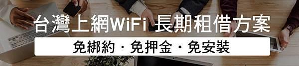 台灣 Global Wifi 優惠; 台灣上網長期租借