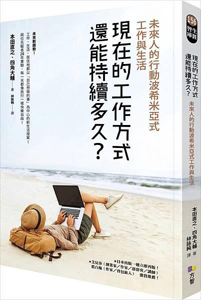 現在的工作方式還能持續多久?:未來人的行動波希米亞式工作與生活