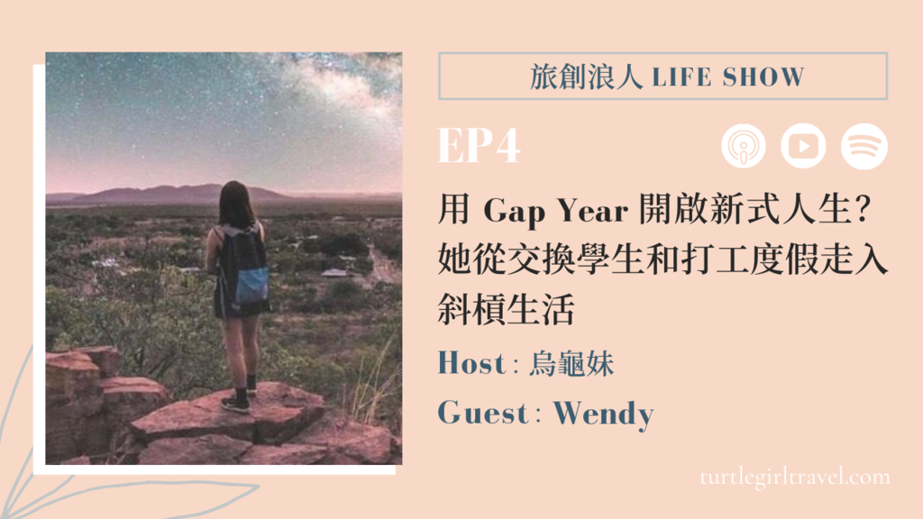 EP4 用 Gap Year 開啟新式人生?她從交換學生和打工度假走入斜槓生活