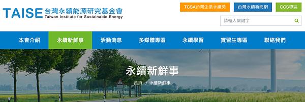 台灣永續能源基金會