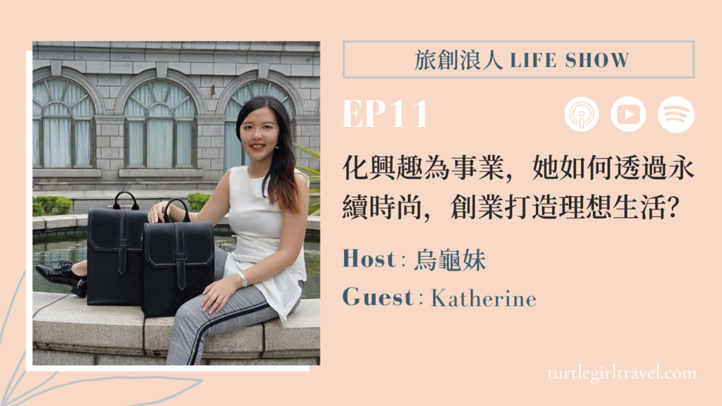 EP11 化興趣為事業,她如何透過永續時尚,創業打造理想生活? #CLÉ創辦人 Katherine