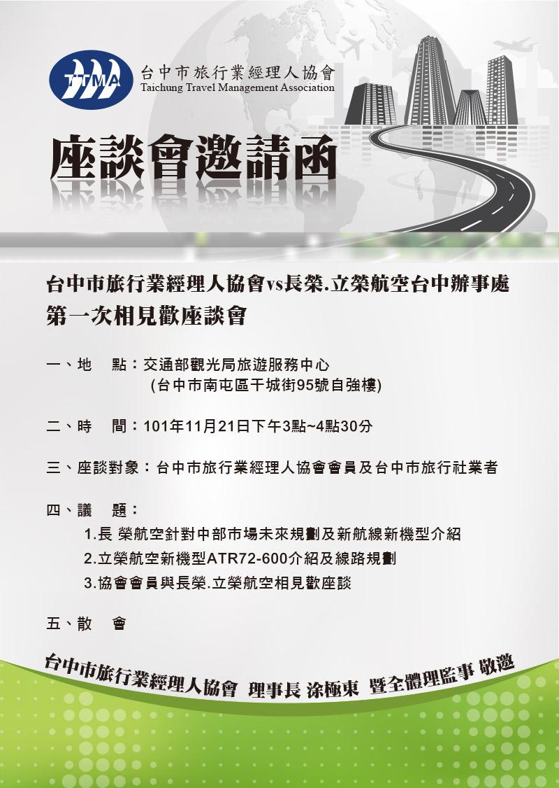 台中市旅行業經理人協會