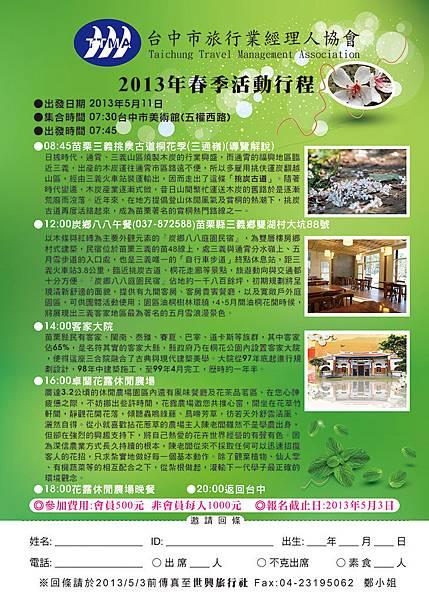 2013年台中市旅行業經理人協會 春季活動行程