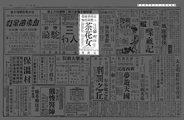 (放大)-報紙-廣告-茶花女-1949.10.07-台北市