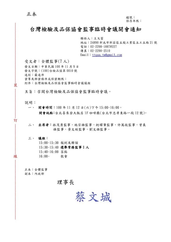 台檢品協第0010號-監事臨時會議開會通知.jpg