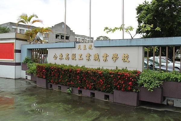 台東-130412-172_公東高工&公東教堂