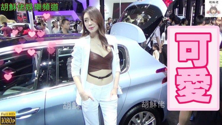 2016 深港澳國際車展性感大胸長腿美女車模
