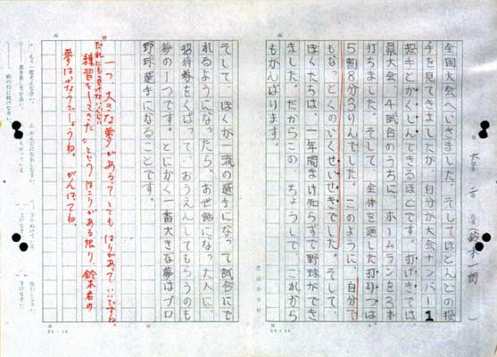 鈴木一朗國小作文