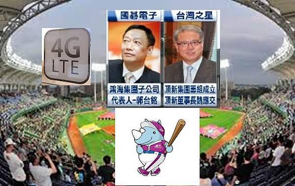 國碁與台灣之星